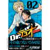 Dr.DUO 2巻 コミックスカバーデザイン
