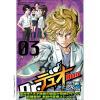 Dr.DUO 3巻 コミックスカバーデザイン