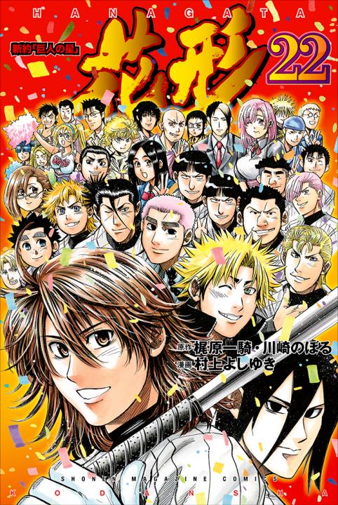 花形22巻 コミックスカバーデザイン