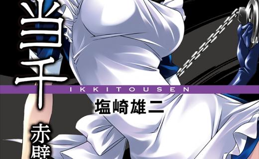 一騎当千 新装版 1巻 コミックスカバーデザイン