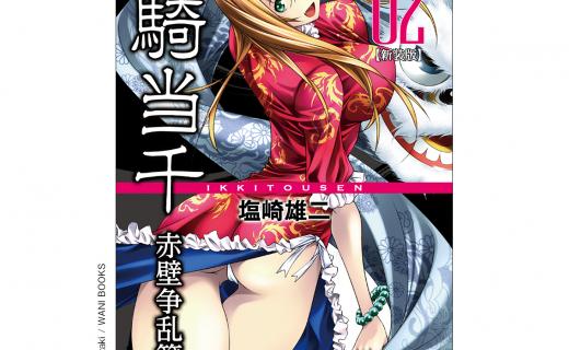 一騎当千 新装版 2巻 コミックスカバーデザイン