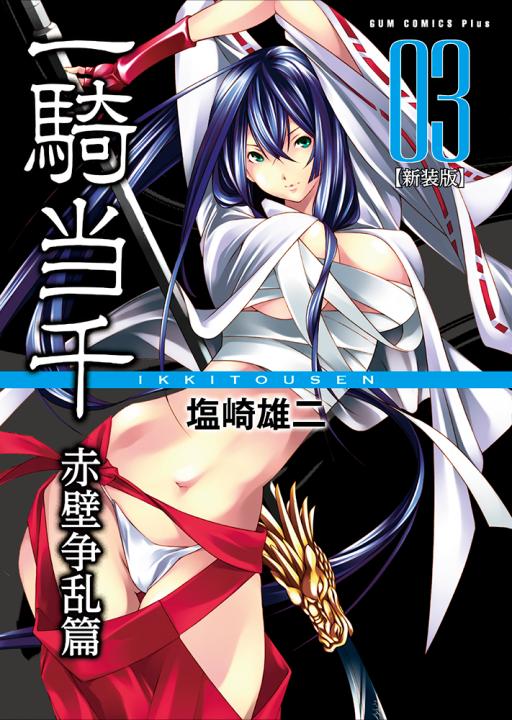 一騎当千 新装版 3巻 コミックスカバーデザイン