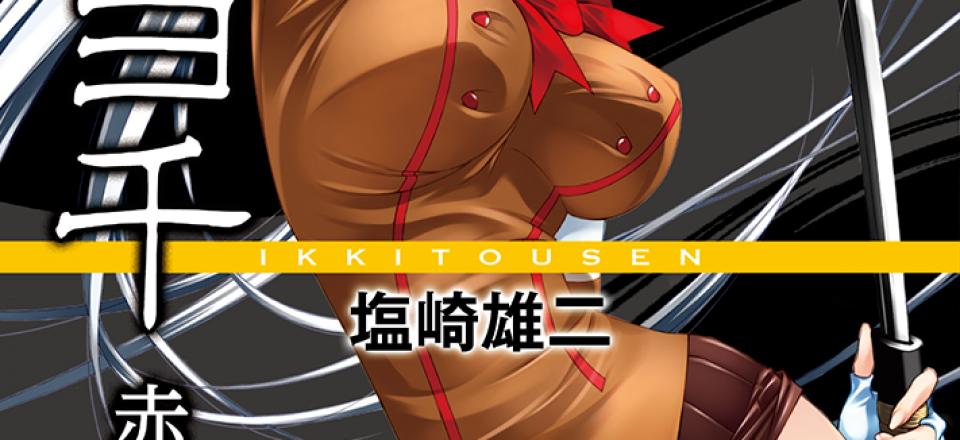 一騎当千 新装版 7巻 コミックスカバーデザイン