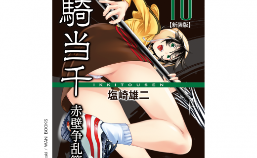 一騎当千 新装版 10巻 コミックスカバーデザイン