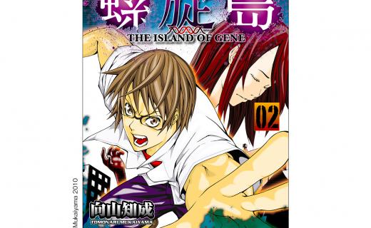螺旋島2巻 コミックスカバーデザイン