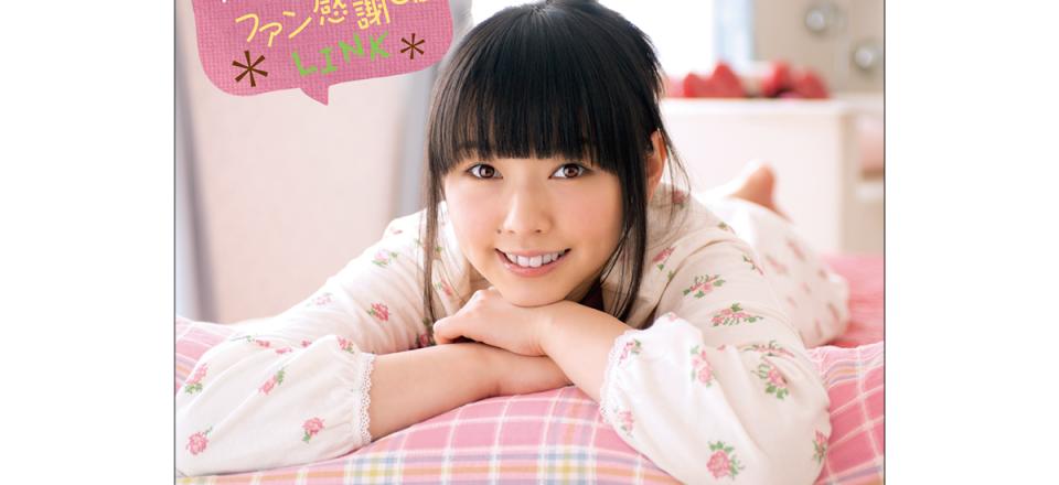 下田麻美ファン感謝CD LINK CDジャケットデザイン