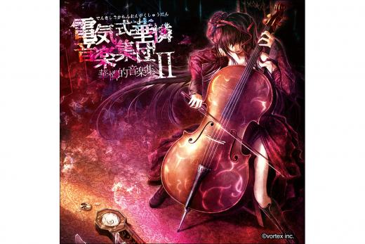 RED BOX 華憐的音楽集Ⅱ 電気式華憐音楽集団 CDジャケットデザイン