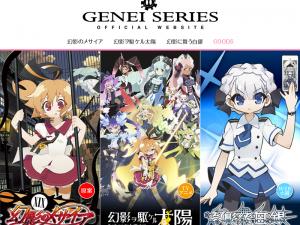 幻影シリーズオフィシャルWEBサイト