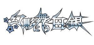 幻影に舞う白銀タイトルロゴデザイン