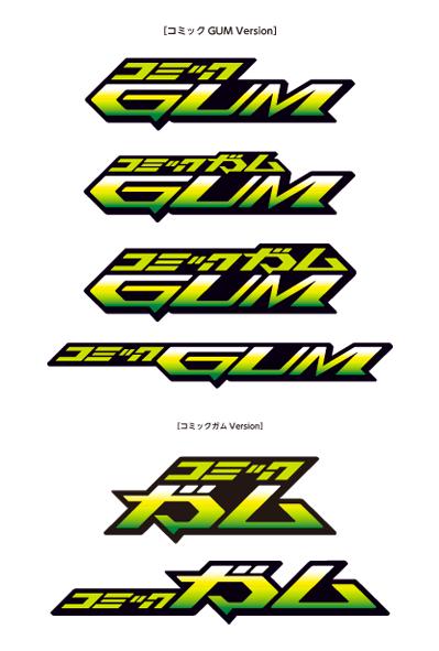 コミックガムタイトルロゴデザイン バリエーション