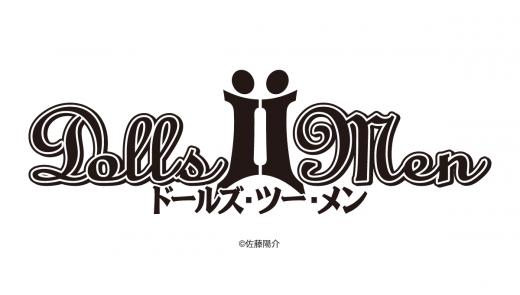 dolls 2 men マンガタイトルロゴデザイン