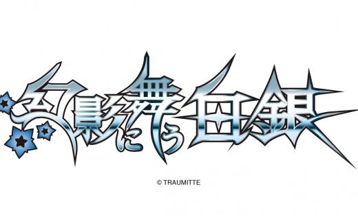 幻影に舞う白銀 タイトルロゴデザイン