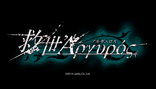 救世Ἀργυρός(アルギュロス)/妖精帝國タイトルロゴデザイン
