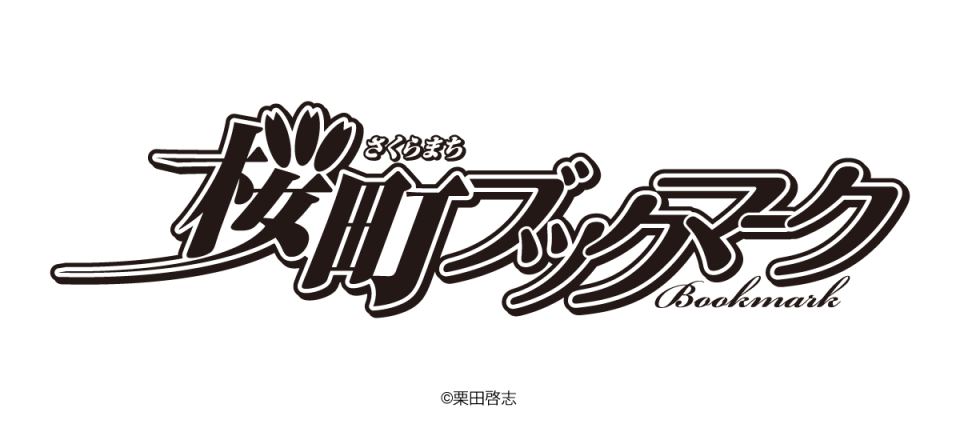 桜町ブックマーク マンガタイトルロゴデザイン