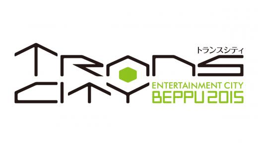 トランスシティ2015ロゴデザイン