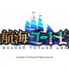 大航海ユートピアタイトルロゴデザイン